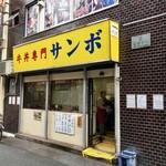 牛丼専門サンボ - 退店時の店舗外観。
