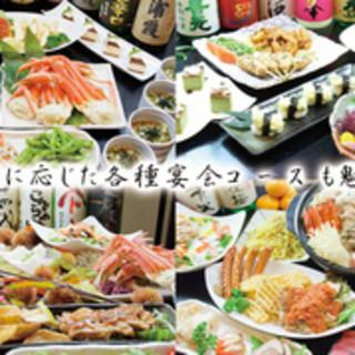 【宴会・接待に】北海道食材コース