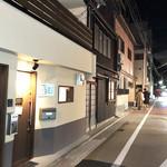 カフェ&バー 琥珀 - 外観。建仁寺へ向かう団栗通沿い('18.11月上旬)