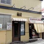 カツレツ亭稲村 -