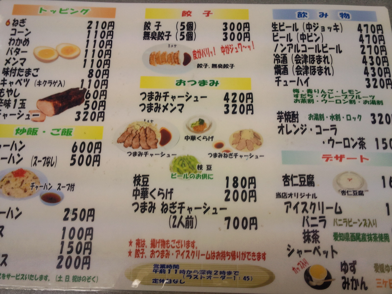 喜多方ラーメン麺街道 name=