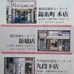 タンメンしゃきしゃき - 店舗案内
