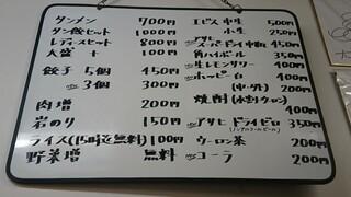 タンメンしゃきしゃき - メニュー