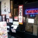 うどん居酒屋 江戸堀 - 店舗外観