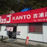 KANTO - 外観
