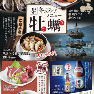 「広島県産牡蠣釜飯」や「播磨灘産のカキフライ」も人気