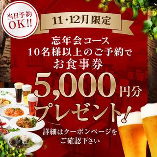 11・12月限定10名様以上コース予約でお食事券5000円!