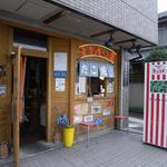 よさほい堂 - 店舗外観