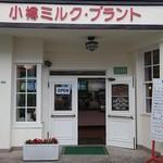 小樽 ミルク・プラント -
