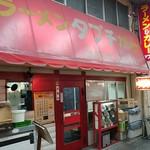 タブチ - 高円寺の線路下飲食店街
