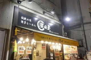 博多らーめん 濱田屋 北千住店 - たまに行くならこんな店は、JR線、東京メトロ、つくばエクスプレス、東武線などが乗り入れている北千住駅近くにある豚骨ラーメン店「博多らーめん 濱田屋 北千住店」です。