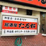 全国銘酒 たる松 本店 -
