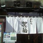 9621144 - おたる巽鮨 堺町店正面