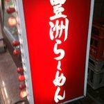 Toyosuramen - 看板☆