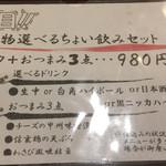 96211390 - ちょい飲みセット メニュー2018年11月