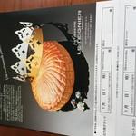 パティスリー ル テニエ - 2019ガレットデロワのご予約は、12/1から。