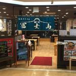 麺'ズ冨士山 - 店舗外観2018年11月