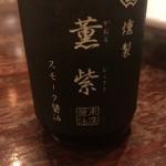 アボカフェ - アボカドアイスにかけた醤油