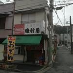 磯村屋 -