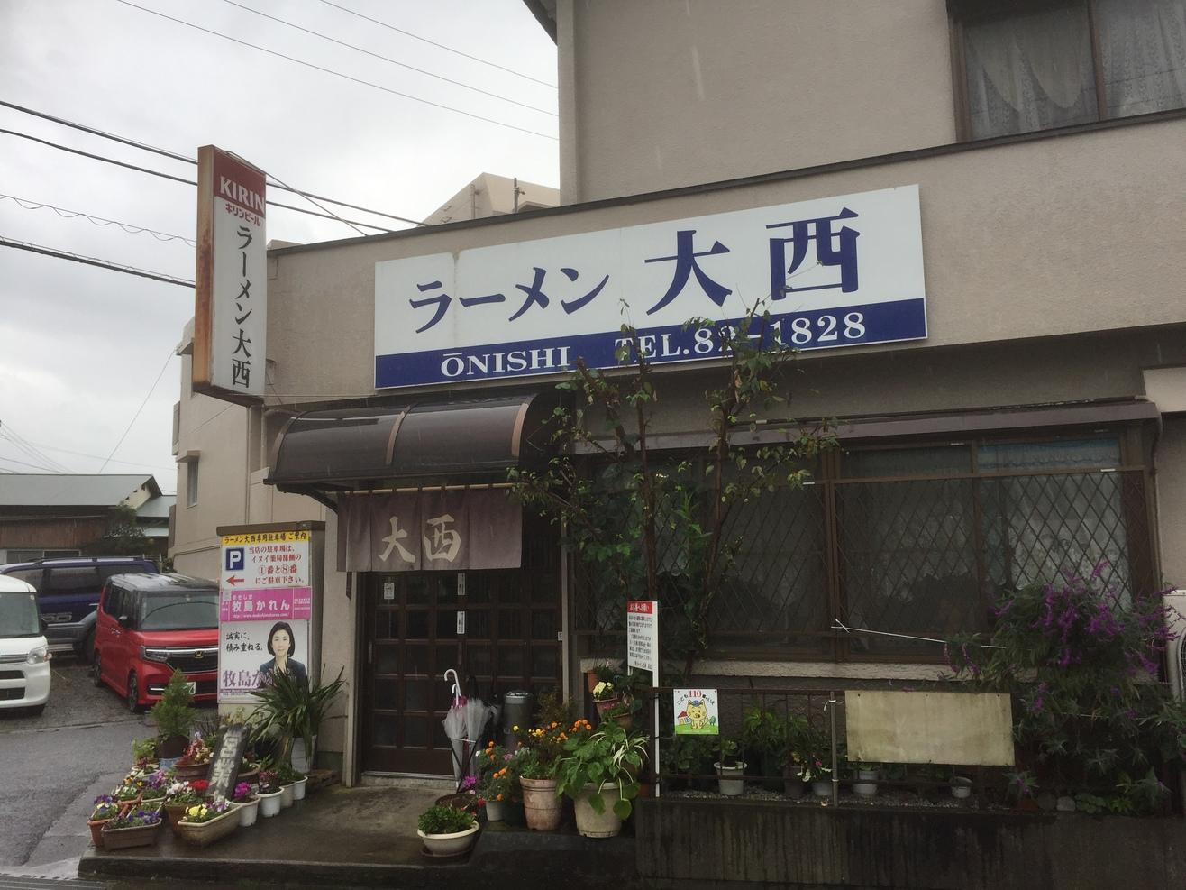181106火 神奈川 ラーメン大西 外観