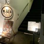 ベルギービール&欧風料理 刻シラズ - お店は3階にあり