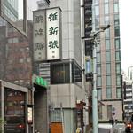 赤坂 維新號 -