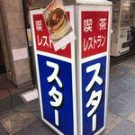 喫茶スター - これが昭和の色合いだ!(多分)