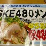9622499 - 9月のメニュー SKE480メン