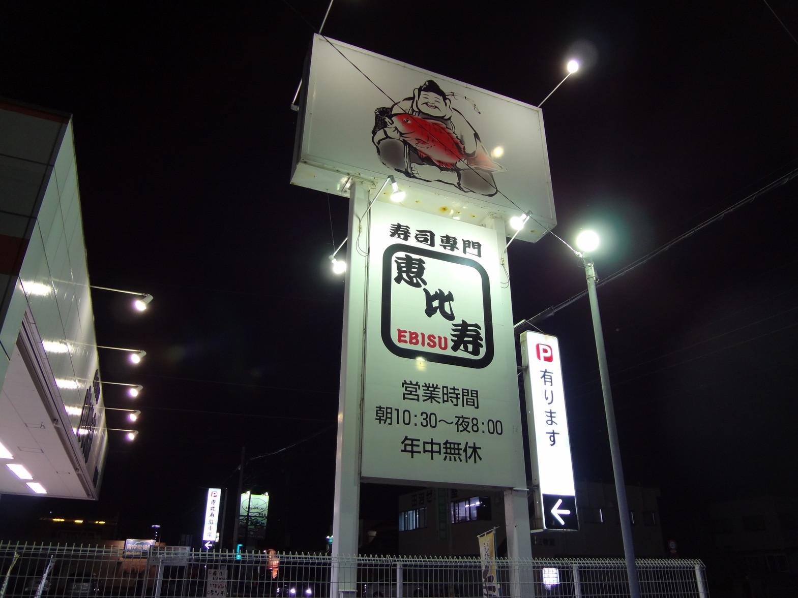 寿司専門 恵比寿 田沼店