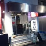 96220877 - 店頭