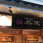 鈴波  - 看板