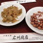広州厨房 -