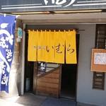 井魚家いむら - 店舗外観