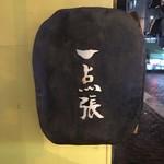 赤坂一点張 -
