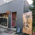 奥芝商店 白石オッケー丸 - 店舗外観