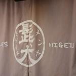 麺舎 ヒゲイヌ -