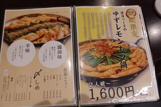 大阪 もつ鍋 PLay - メヌー②