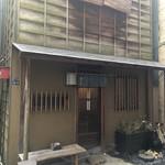 木挽町 湯津上屋 - お店外観