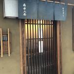 木挽町 湯津上屋 - 入口