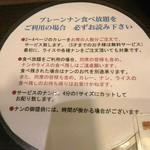 96240620 - 【2018/11】プレーンナン食べ放題について