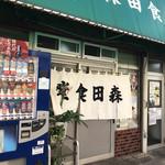 森田食堂 -