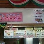 道の駅みさわ くれ馬パークレストラン -