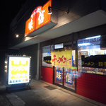 味信 - 担々麺