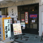 うどん居酒屋 江戸堀 - 2018年11月10日訪問