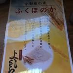 96251841 - 小野産小麦