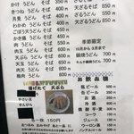 松永軒 とようらブルーライン -