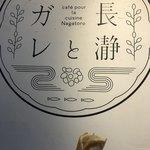 長瀞とガレ -