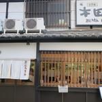 江戸堀 木田 讃岐うどん - 2018年11月10日訪問