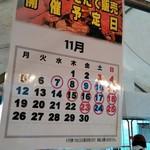 ハーツ - 特設売り場カレンダー 期間限定ですよ♪