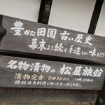 96256265 - 松屋旅館(愛媛県西予市宇和町卯之町)外観